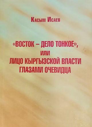 Касым Исаев. Восток - дело тонкое, или Лицо кыргызской власти глазами очевидца