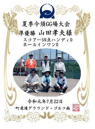 令和元年7月22日 山田孝夫20190729_20133104_0110.jpg