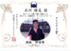 石川暉美20200601.jpg