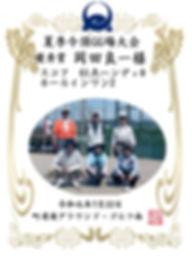 令和元年7月22日 岡田良一20190729_20174303_0113.jpg