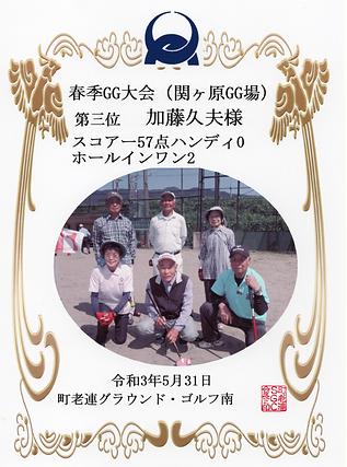 3 賞状5月31日20210608_22462433_0125.png