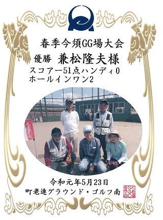 1 兼松隆夫.jpg
