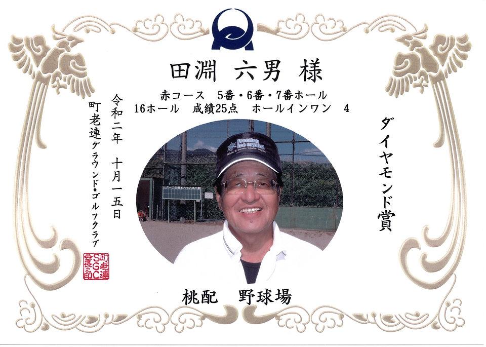 田淵六男2020_10_15.jpg
