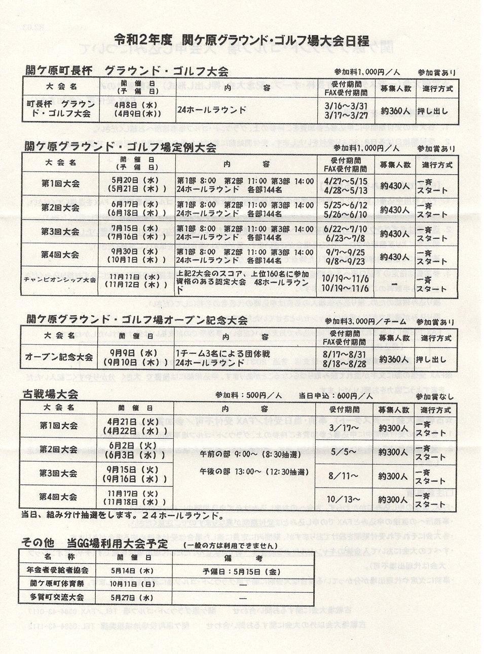 令和2年度関ヶ原GG場行事計画表20200202.jpg