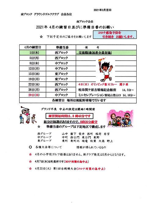 4月準備担当表20210325_16191594_0093.jpg