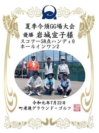 令和元年7月22日 岩城宣子20190729_20104813_0109.jpg