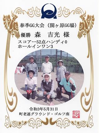 1 賞状5月31日20210608_22411499_0123.png