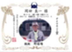 岡田良一20200625.jpg