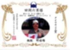 6月13日田淵六男ダイヤモンド20190613_15471308_0061.jp