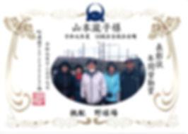 年間皆勤賞 山本瀧子20191213_17005656.jpg