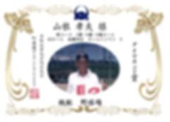 ダイヤモンド山根孝夫.jpg