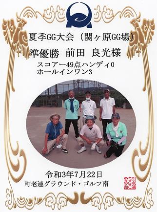 7月22日賞状220210728_09445478_0155.png