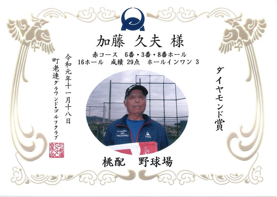 2019_11_18加藤久夫ダイヤモンド20191118_17175827.jp