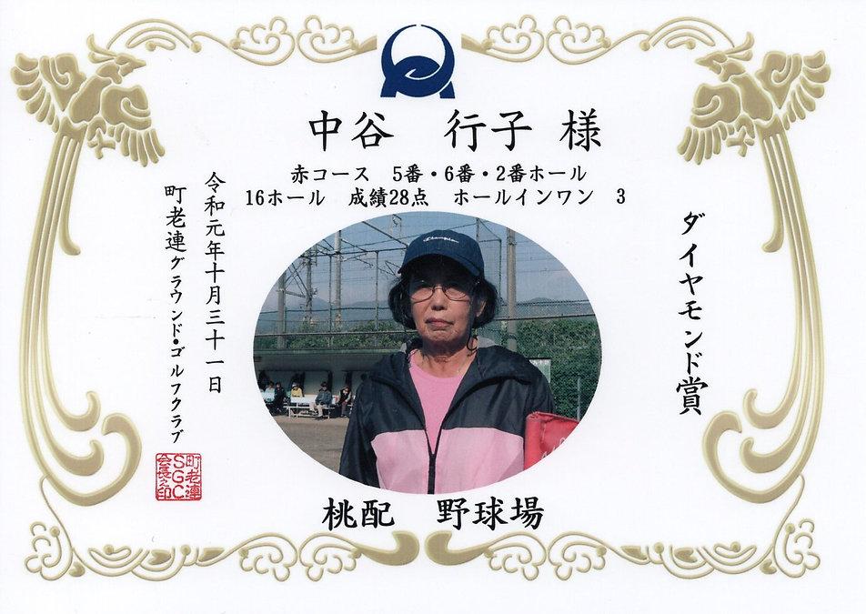 ダイヤモンド 中谷行子 10月31日.jpg