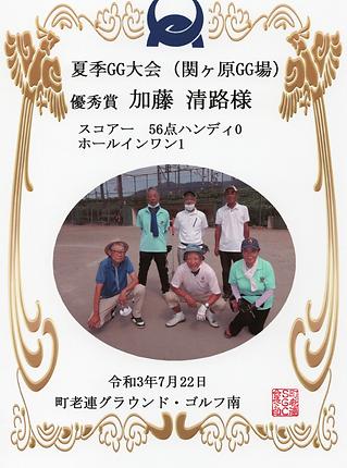 7月22日賞状620210728_09495789_0159.png