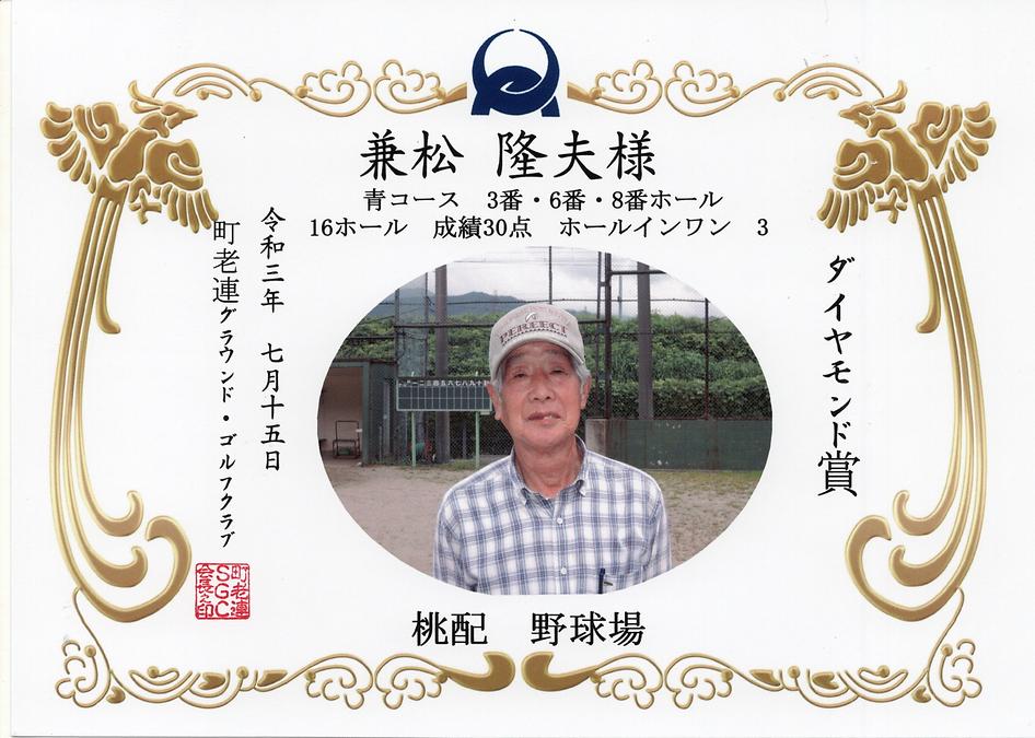 7月15日兼松孝夫 20210715_20034423_0140.png