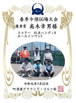 令和元年7月22日 髙木幸男20190729_20182979_0114.jpg