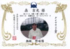 ダイヤモンド 森吉光 10月14日20191031_15473202_0158.