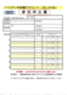 イビデン杯3 申込用紙20190808_21163844_0117.jpg