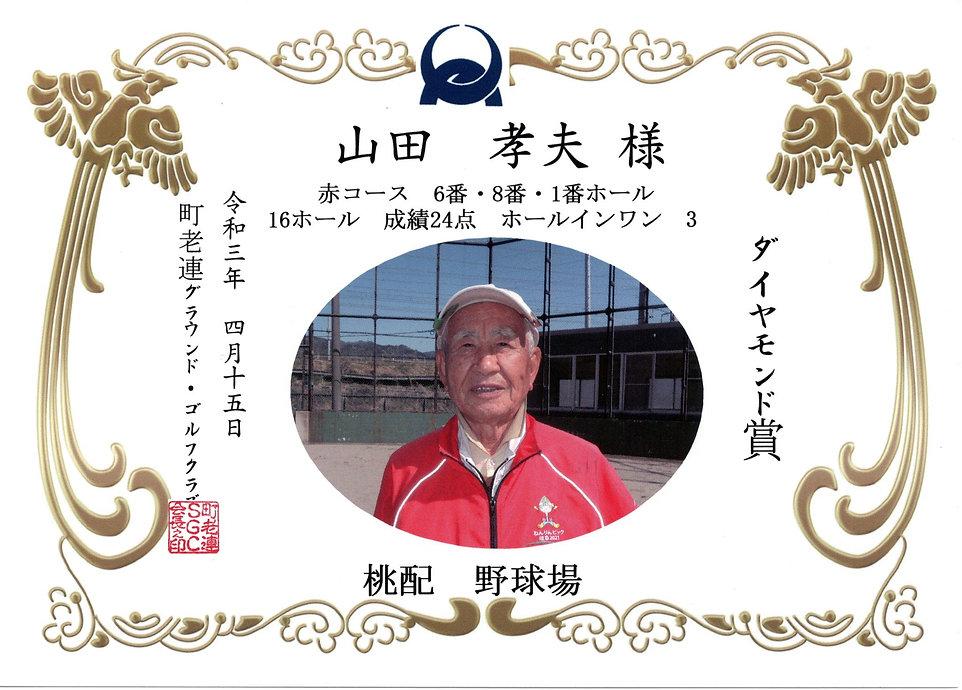 令和3年4月15日山田孝夫ダイヤモンド20210415_11232999_010