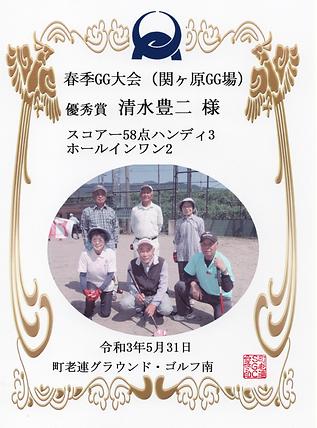 4 賞状5月31日20210608_22474286_0126.png