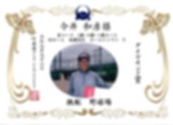 ダイヤモンド今井和彦.jpg