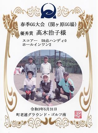 6 賞状5月31日20210608_22501054_0128.png