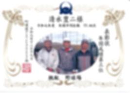 男3位清水豊二20191213_16281232.jpg