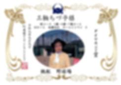 ダイヤモンド三輪ちづ子.jpg