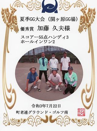 7月22日賞状520210728_09483670_0158.png