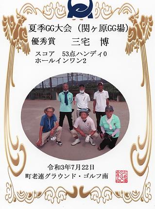 7月22日賞状420210728_09473243_0157.png