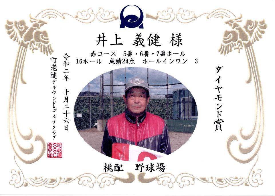 令和2年10月26日ダイヤモンド井上義健20201026_23162708.jp