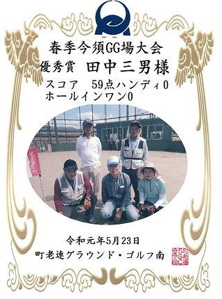 5 田中三男.jpg