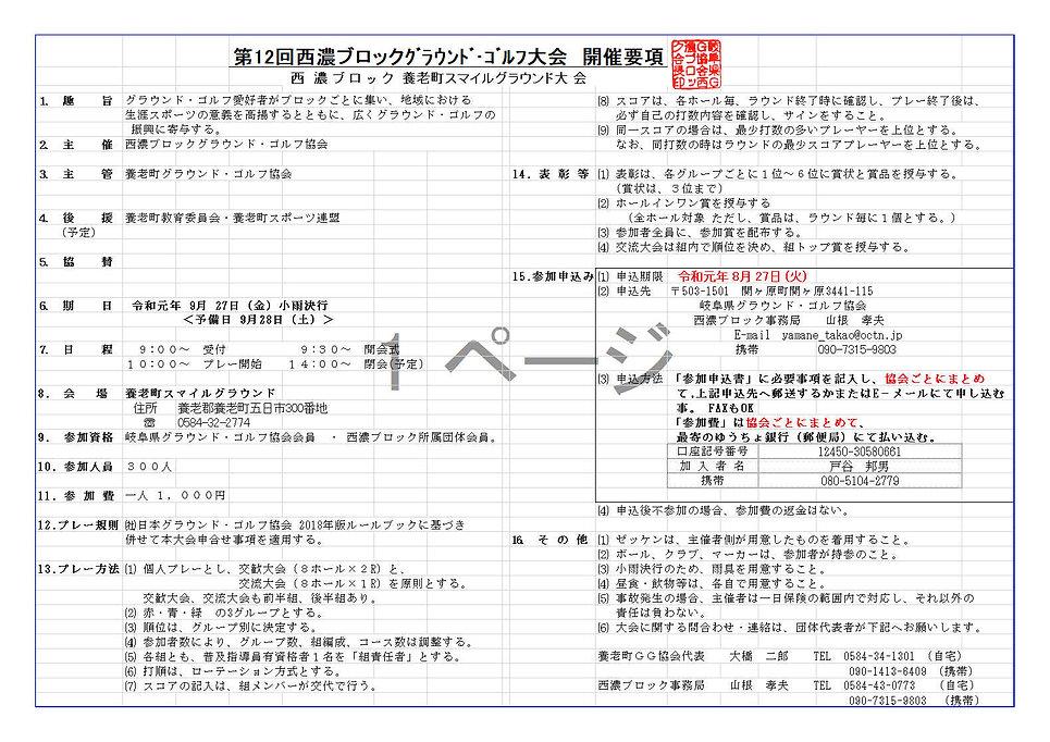 西濃ブロック大会養老町.jpg