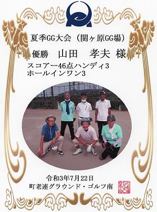 7月22日賞状120210728_09430606_0154.png