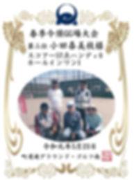 3 小田喜美枝.jpg