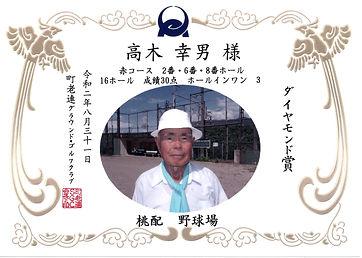 8月31日高木幸男ダイヤモンド20200831_19353858.jpg
