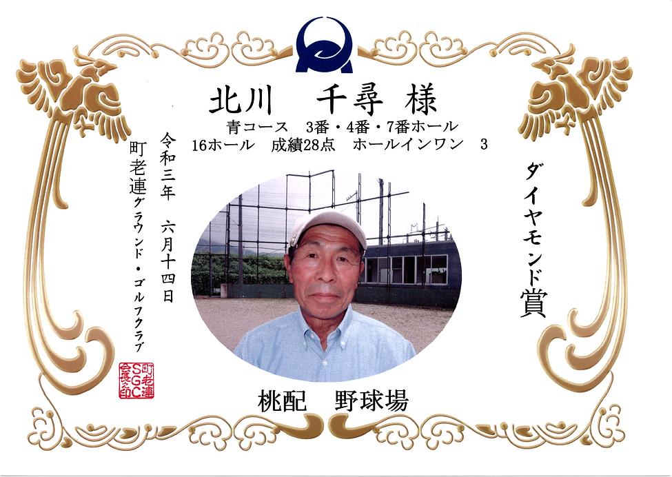 6月14日北川千尋ダイヤモンド20210614_16551119_0134.pn