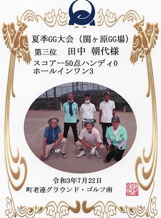 7月22日賞状320210728_09463701_0156.png