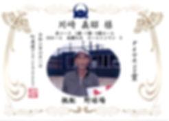川崎義昭20200601.jpg