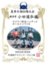 令和元年7月22日 小田道弘20190729_20162435_0112.jpg