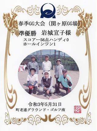 2 賞状5月31日20210608_22450484_0124.png