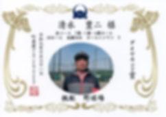 ダイヤモンド 清水豊二 10月31日.jpg