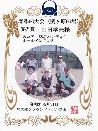 5 賞状5月31日20210608_22484884_0127.png