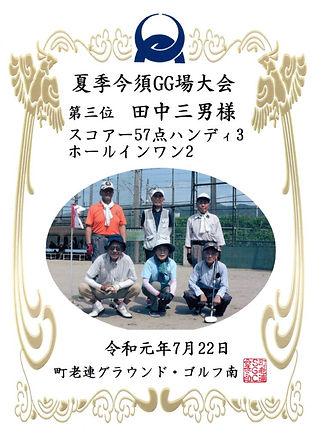 令和元年7月22日 田中三男20190729_20152261_0111.jpg