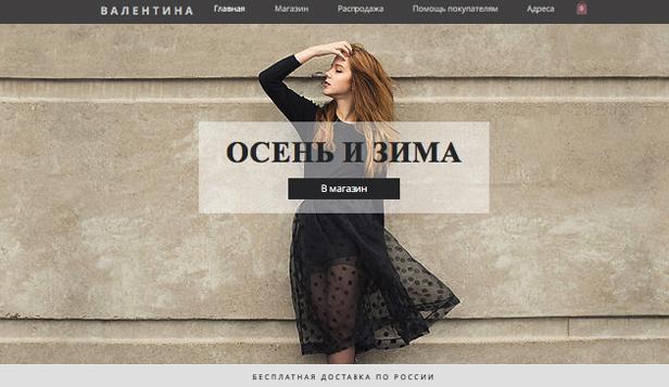 Интернет-магазин website templates – Женская одежда e9ed39e1624