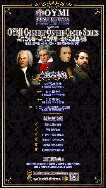 concert-5-8-Eras-chinese.jpg