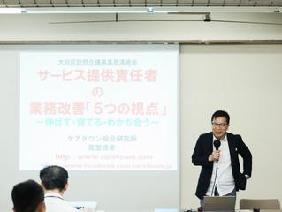 令和元年度総会兼第1回定期連絡会を実施しました。