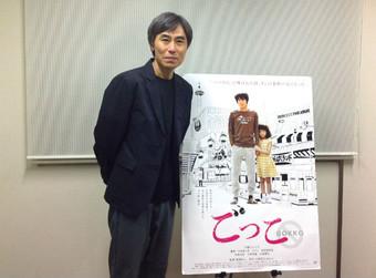 熊澤尚人監督に、千原ジュニア主演「ごっこ」待望の公開までを尋ねる