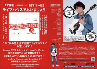 タマ伸也がライブハウスへの想いを込めて新曲リリース